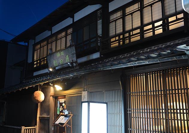 酒処 稲田屋米子店 (注目の情報用)
