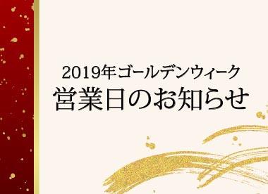 2019年 稲田屋 GW営業日のお知らせ