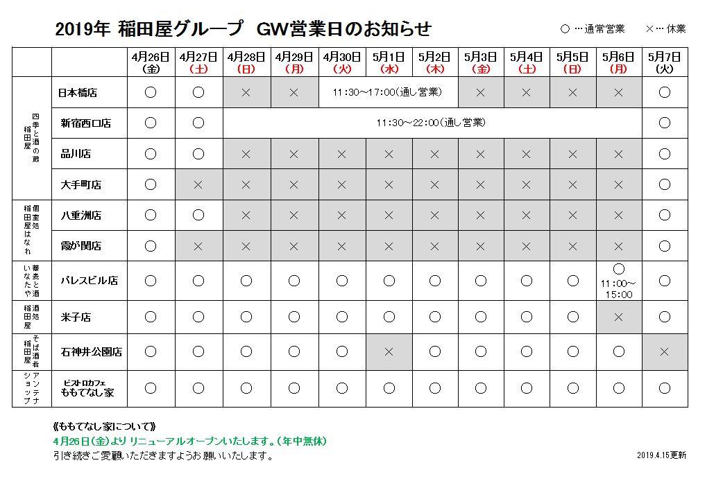 稲田屋グループ GW営業のお知らせ
