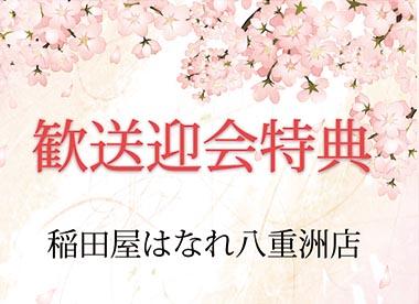 稲田屋はなれ八重洲店|歓送迎会特典ございます
