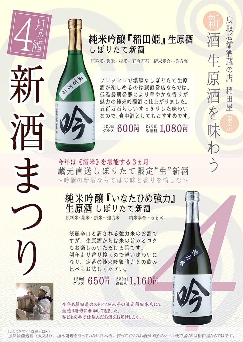 H31.4 新酒まつりPOPイメージ
