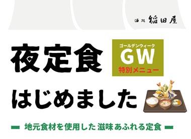 米子店、GW限定【夜定食はじめました】