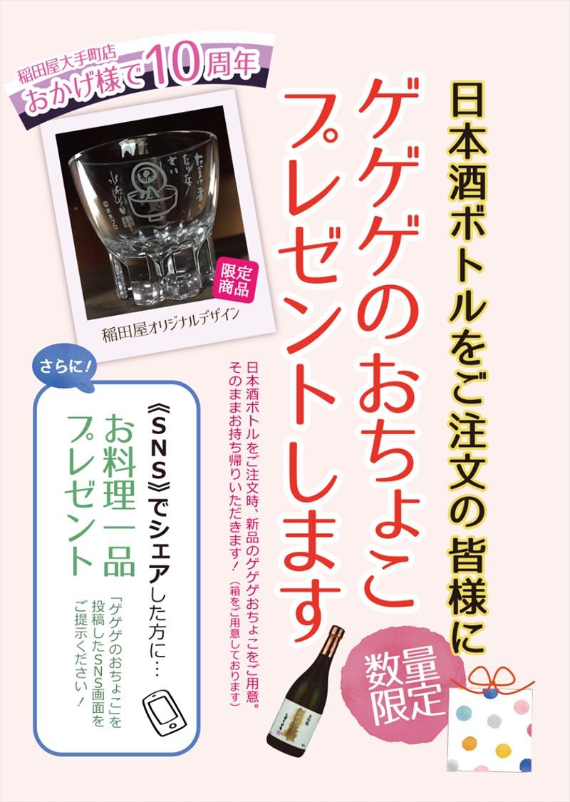 稲田屋大手町店 10周年記念第三弾「ゲゲゲのおちょこプレゼント」