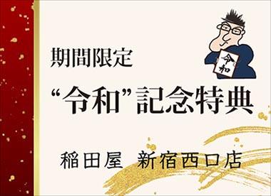 稲田屋新宿西口店限定「令和記念特典」