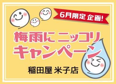 稲田屋米子店「梅雨にニッコリキャンペーン」