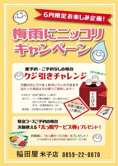 稲田屋米子店「梅雨にニッコリキャンペーン」POPイメージ