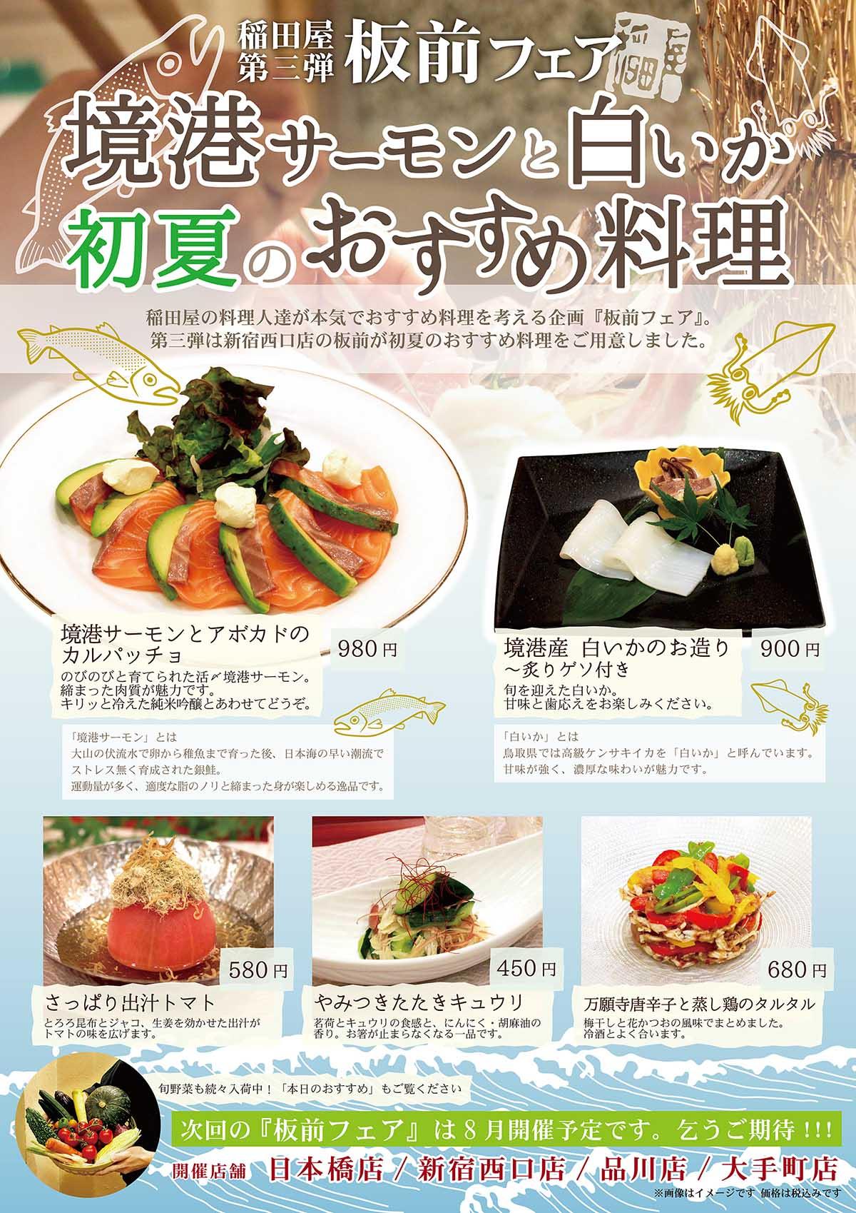 稲田屋「板前フェア 境港サーモンと白いか 初夏のおすすめ料理」POPイメージ