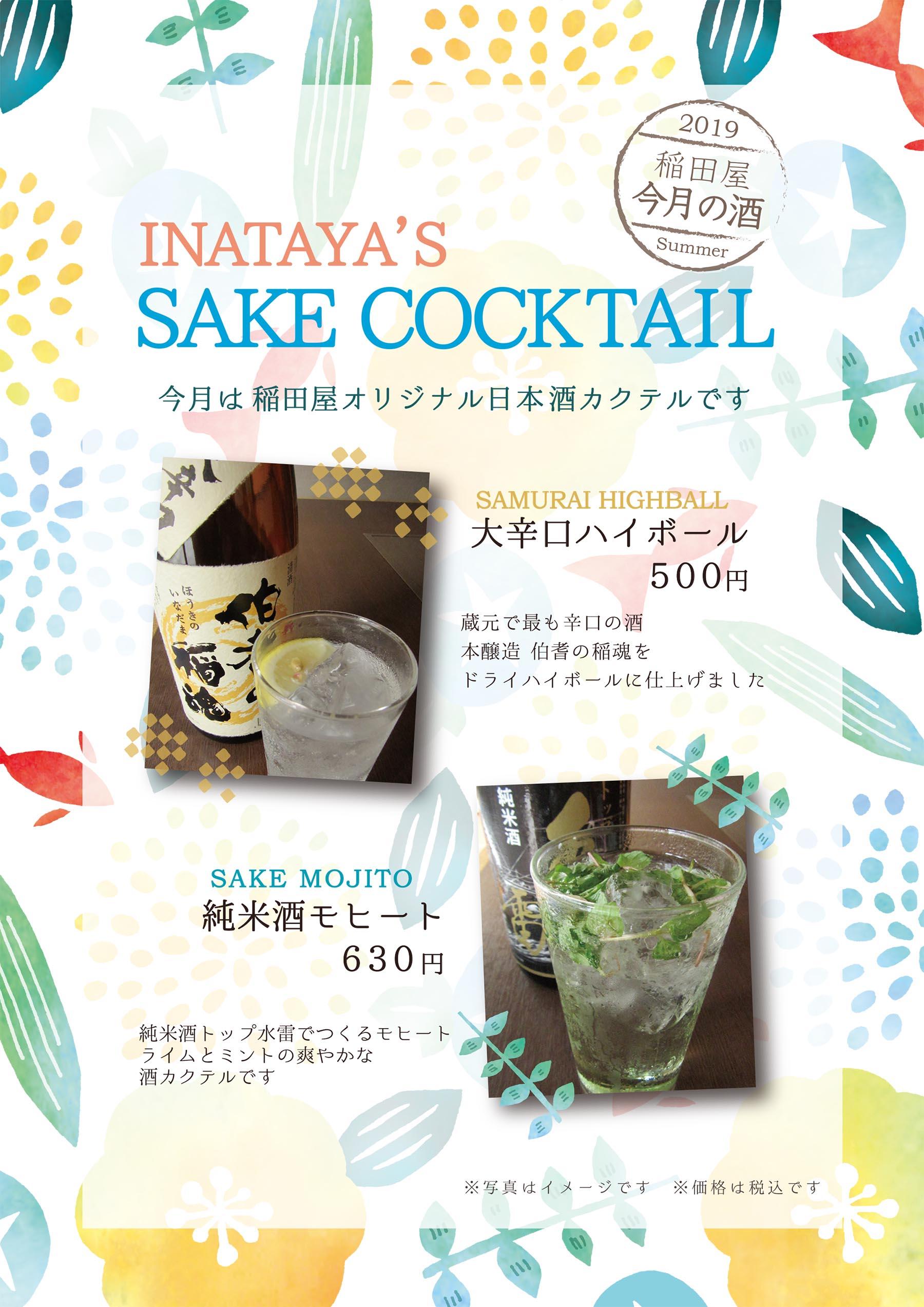 今月の酒「日本酒カクテル」POPイメージ