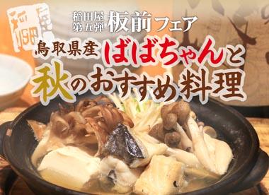 板前フェア「ばばちゃんと秋のおすすめ料理」