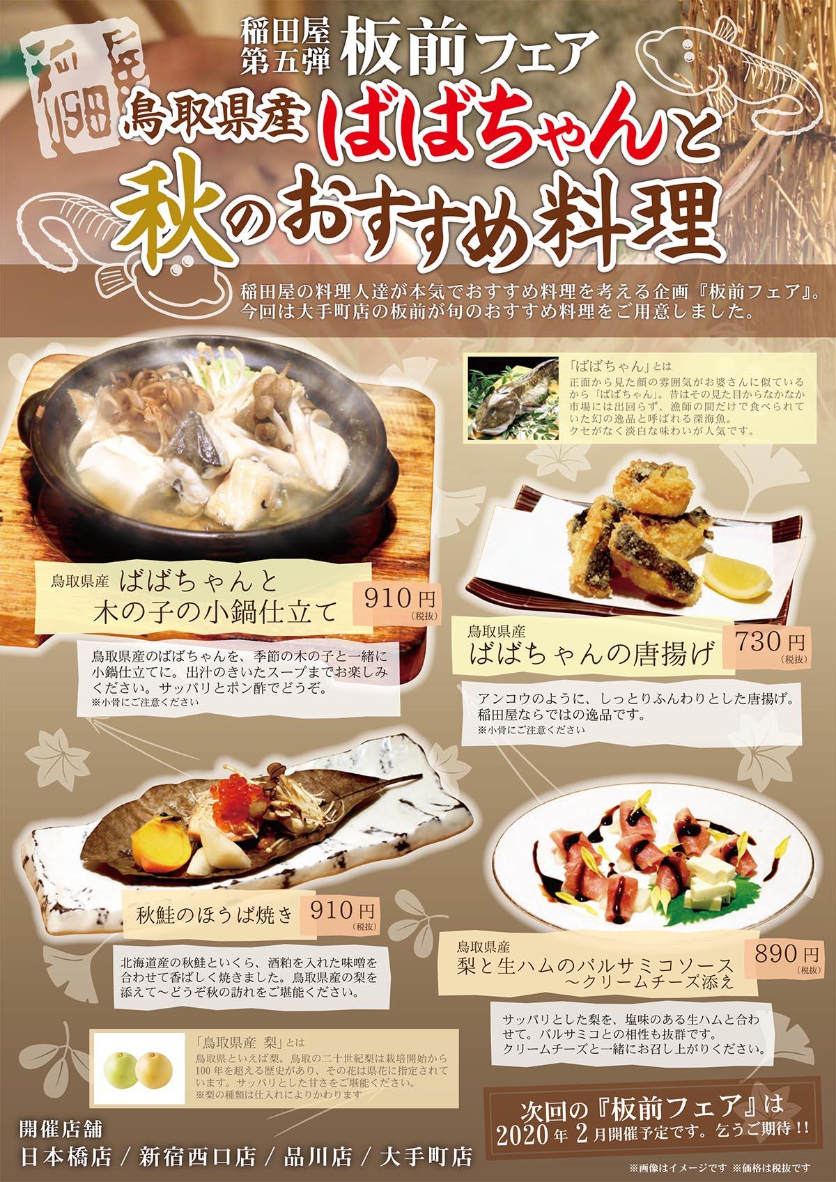 R1.10 板前フェア「ばばちゃんと旬のおすすめ料理」POPイメージ