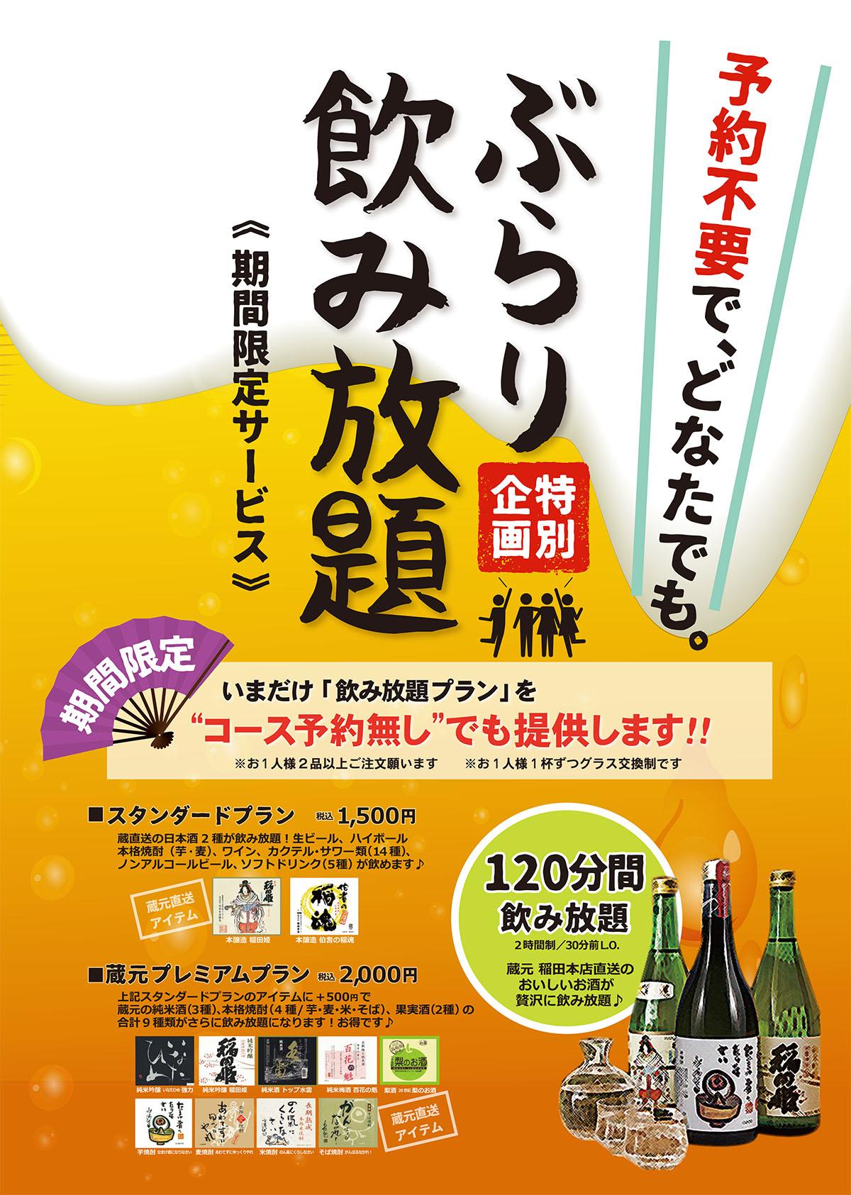稲田屋 新宿西口店「ぶらり飲み放題」ポスターイメージ