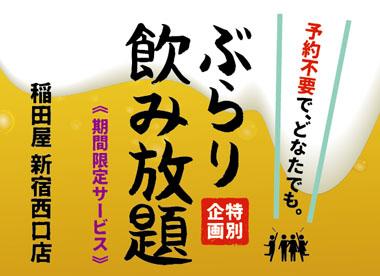 稲田屋 新宿西口店「ぶらり飲み放題」特別企画、期間限定サービス!