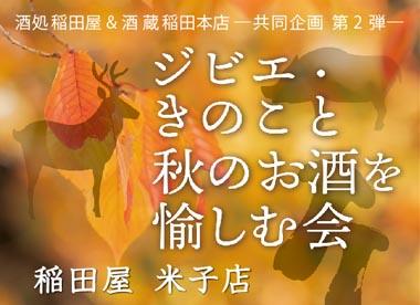 稲田屋米子店×蔵元 稲田本店コラボ企画「ジビエ・きのこと秋のお酒を愉しむ会」開催します!
