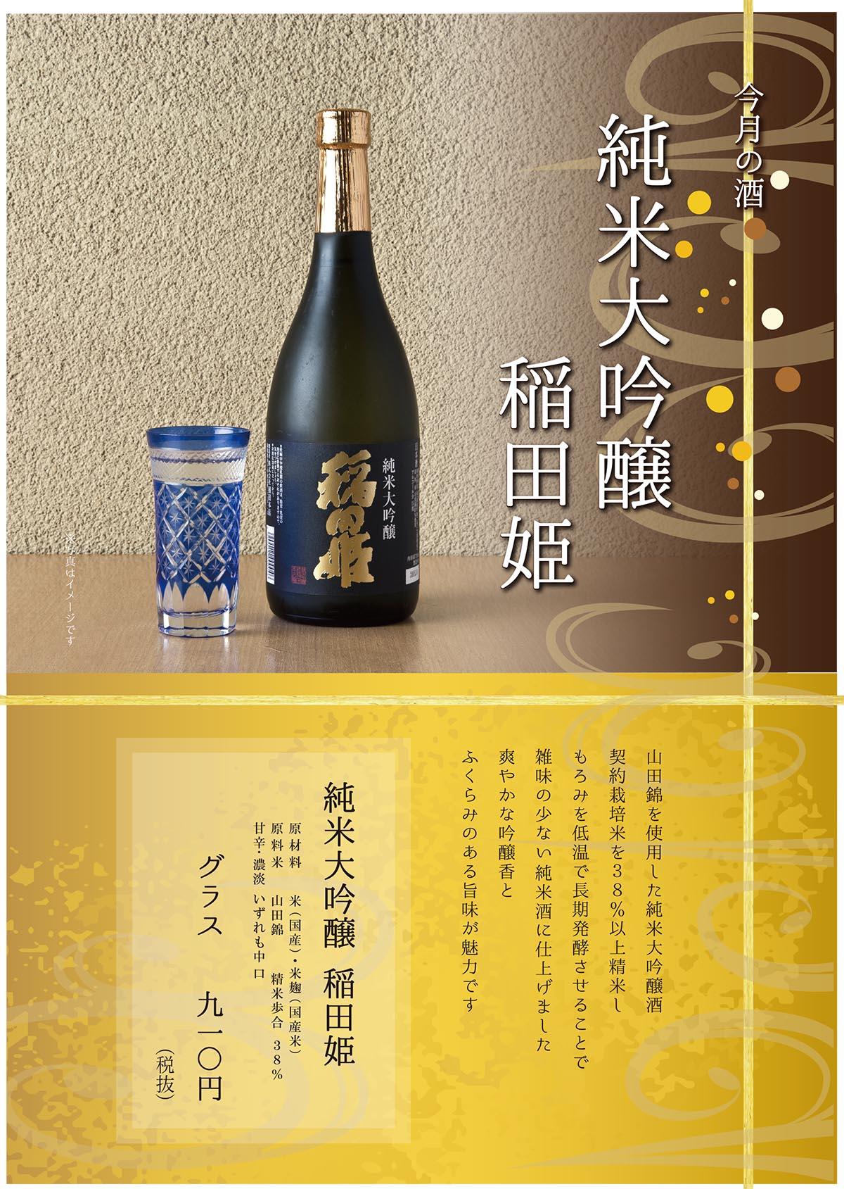 純米大吟醸「稲田姫」
