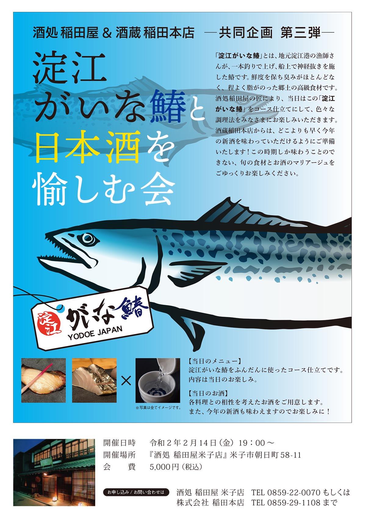 『淀江がいな鰆と日本酒を愉しむ会』チラシイメージ