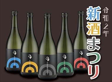 2020(令和2)年 稲田屋の新酒まつり、3月~5月開催します!