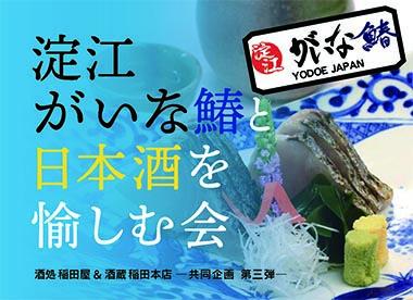 『淀江がいな鰆と日本酒を愉しむ会』参加者募集