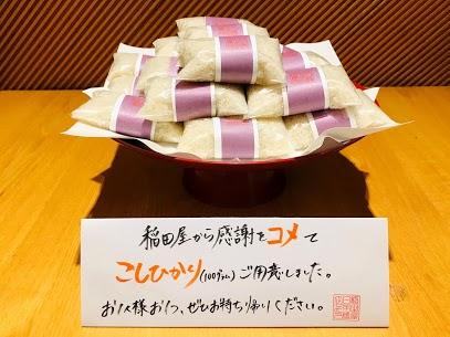 稲田屋日本橋店ランチタイム、お米プレゼントいたします
