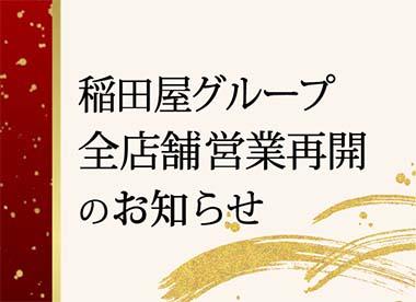 稲田屋グループ全店舗営業再開のお知らせ