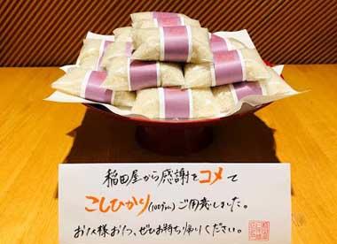 稲田屋日本橋店 ランチタイムご来店の皆様にお米サービスいたします