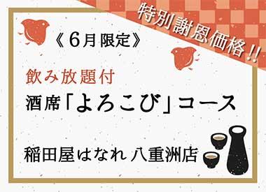 個室処 稲田屋はなれ 八重洲店 6月限定《謝恩特別価格コース》ご用意しました!