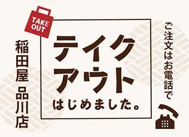 稲田屋 品川店、テイクアウトはじめました!