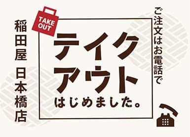 四季と酒の蔵 稲田屋 日本橋店、テイクアウトはじめました