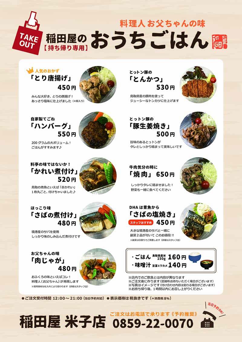酒処 稲田屋 米子店 テイクアウトはじめました!