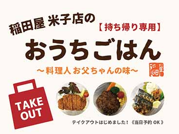 酒処 稲田屋 米子店、テイクアウトはじめました!