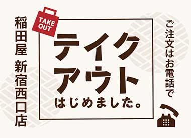 稲田屋新宿西口店、テイクアウトはじめました!