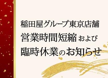 稲田屋グループ東京店舗|営業時間短縮および臨時休業のお知らせ