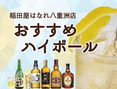 個室処 稲田屋はなれ 八重洲店「ハイボール祭り」開催!