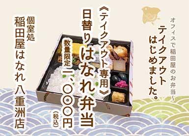 個室処 稲田屋はなれ八重洲店 テイクアウトはじめました!