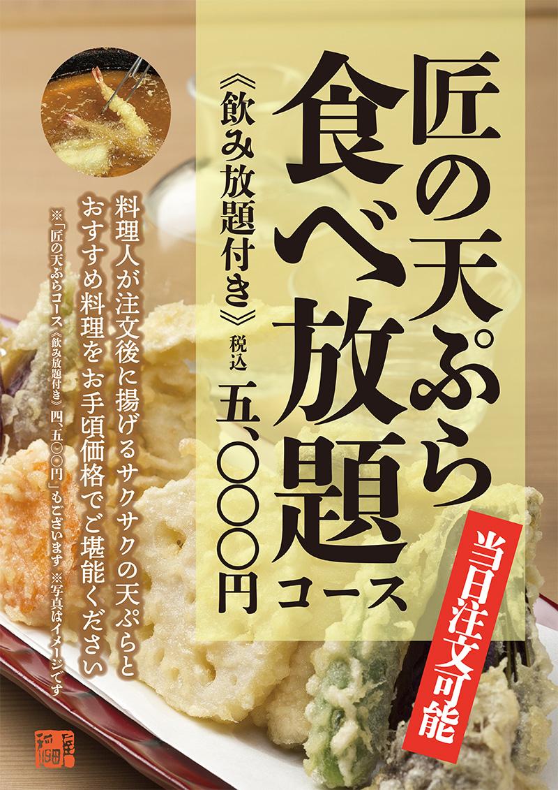 四季と酒の蔵 稲田屋品川店「匠の天ぷら食べ放題コース」ポスターイメージ