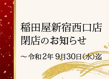 四季と酒の蔵 稲田屋新宿西口店、9月末閉店のお知らせ