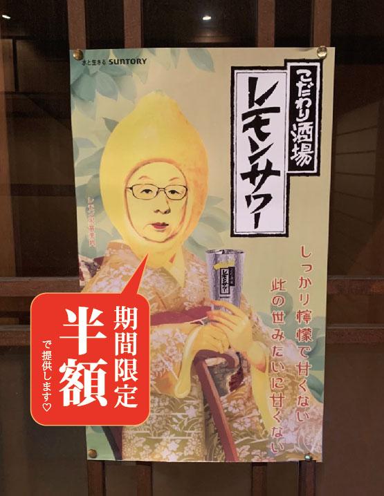 酒処 稲田屋米子店レモンサワー半額キャンペーン実施します!