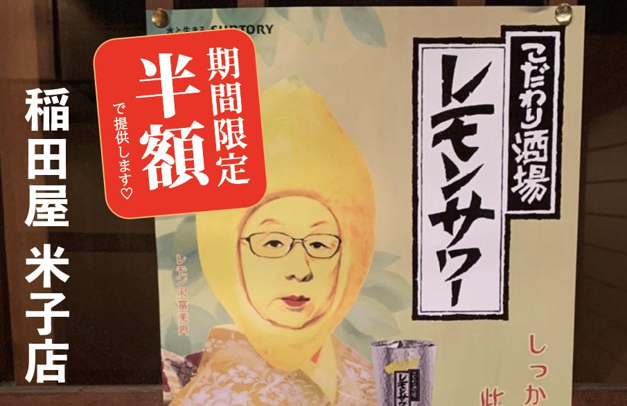 酒処 稲田屋米子店 レモンサワー半額キャンペーン開催!