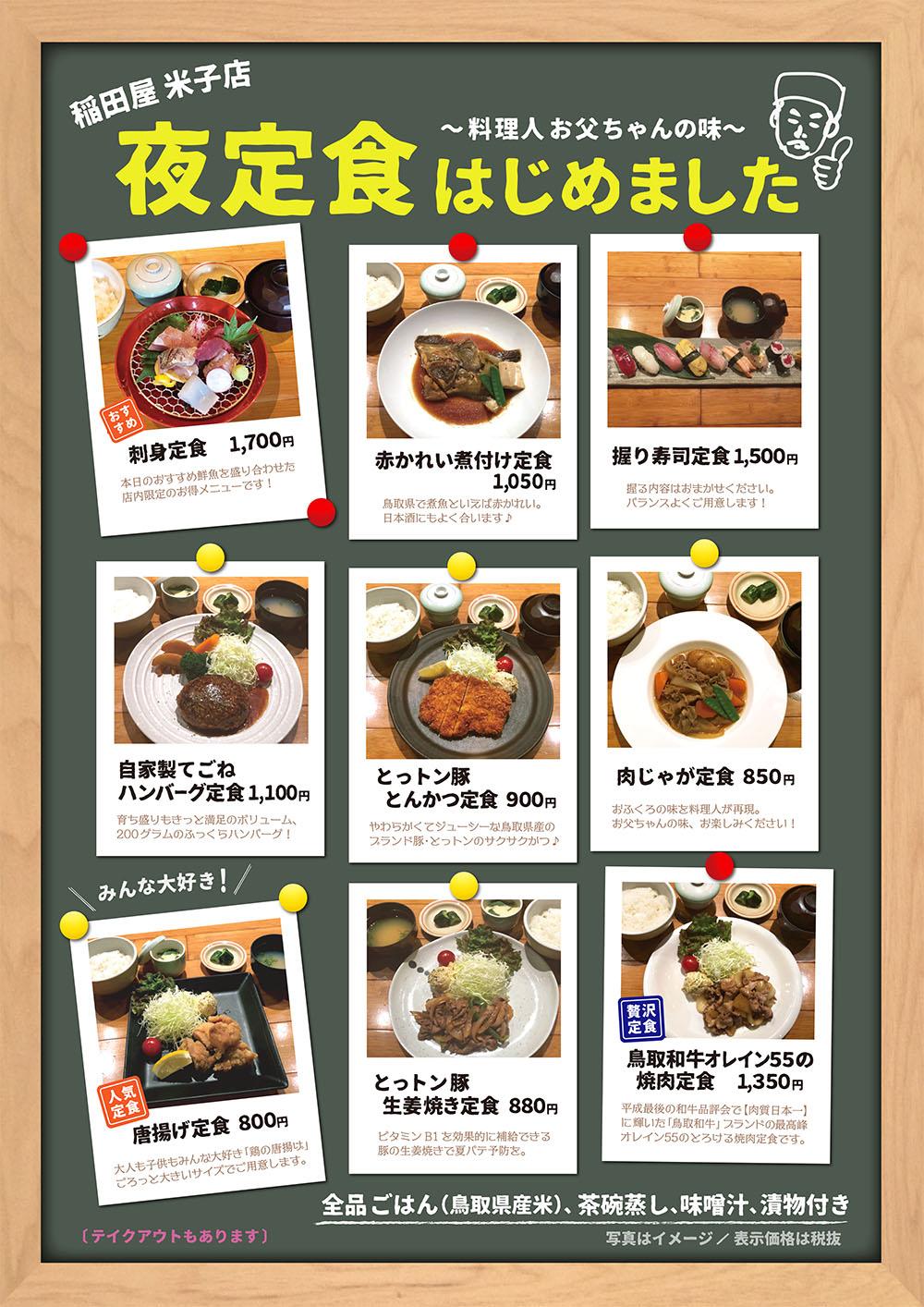 酒処 稲田屋 米子店「夜定食」POPイメージ