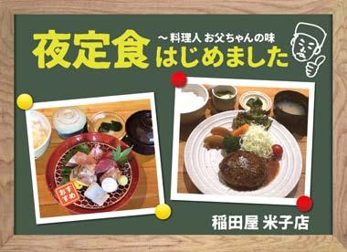 酒処 稲田屋米子店「夜定食」はじめました!