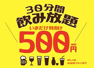 四季と酒の蔵 稲田屋大手町店「30分間飲み放題」いまだけ特別価格!!500円☆