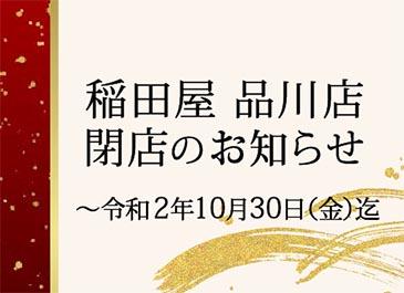 四季と酒の蔵 稲田屋品川店、閉店のお知らせ