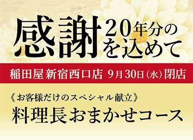 四季と酒の蔵 稲田屋新宿西口店「料理長おまかせコース」