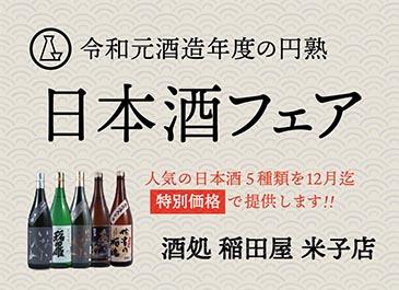 酒処 稲田屋米子店『日本酒フェア』開催いたします