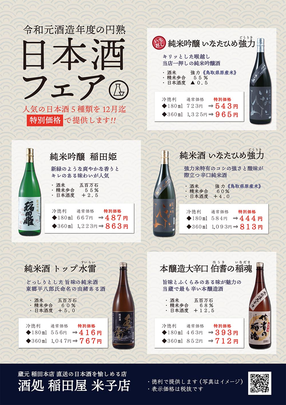 酒処 稲田屋米子店『日本酒フェア』POPイメージ