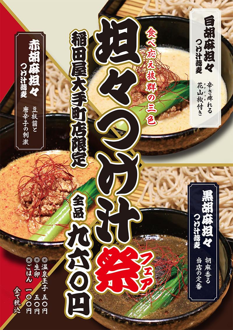 四季と酒の蔵 稲田屋大手町店「坦々つけ汁フェア」POPイメージ