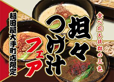 四季と酒の蔵 稲田屋大手町店「坦々つけ汁フェア」開催!