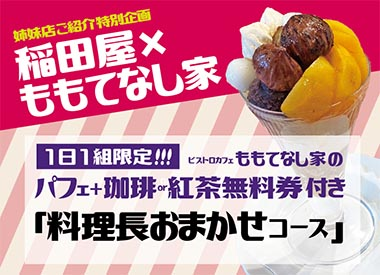 稲田屋姉妹店『ももてなし家』ご紹介企画!