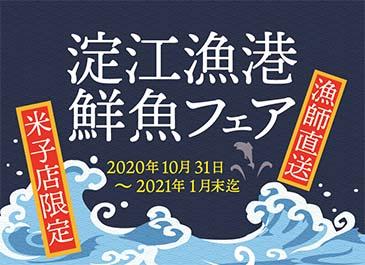 酒処 稲田屋米子店「淀江漁港 鮮魚フェア」10月31日より開催!
