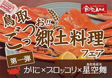 鳥取ごっつぉ郷土料理フェアvol.1