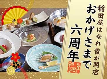 個室処 稲田屋はなれ 霞が関店、おかげ様で6周年!謝恩価格で懐石料理をご提供いたします